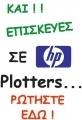 Επισκευή σε Hp plotters, αλλαγη ιμαντα -Belt