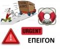ΥΓΡΑΣΙΑ ΧΑΡΤΙΟΥ, Επείγον θέμα, Urgent! paper HUMIDITY